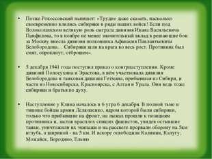 Позже Рокоссовский напишет: «Трудно даже сказать, насколько своевременно влил