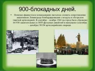 900-блокадных дней. Немецко-фашистское командование пыталось сломить сопротив