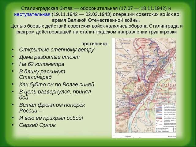 Сталинградская битва— оборонительная (17.07— 18.11.1942) инаступательная(...