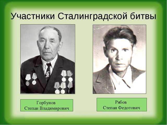 Участники Сталинградской битвы Горбунов Степан Владимирович Рябов Степан Федо...
