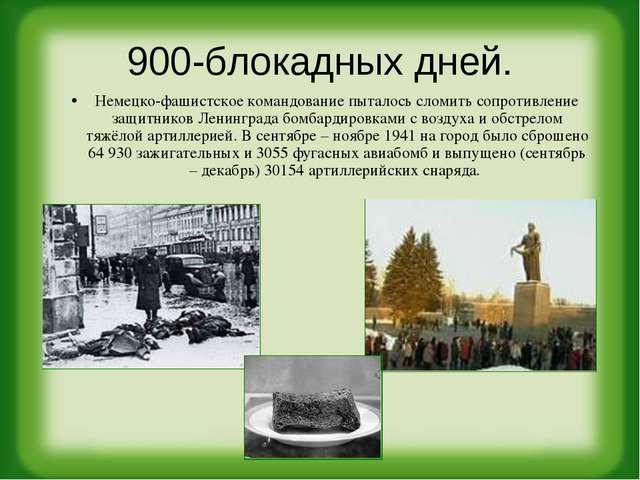 900-блокадных дней. Немецко-фашистское командование пыталось сломить сопротив...