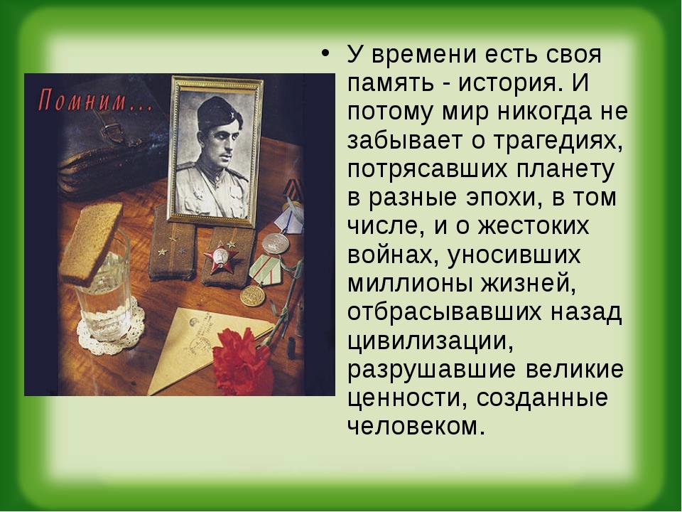 У времени есть своя память - история. И потому мир никогда не забывает о траг...