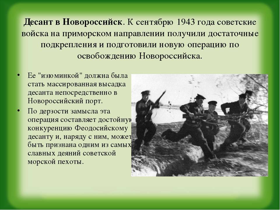 Десант в Новороссийск. К сентябрю 1943 года советские войска на приморском на...