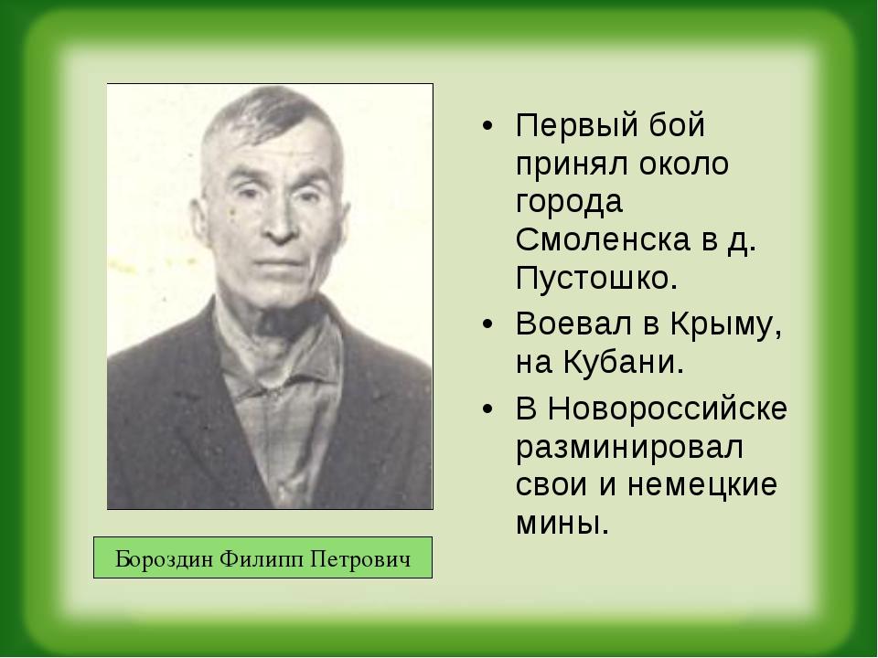 Первый бой принял около города Смоленска в д. Пустошко. Воевал в Крыму, на Ку...