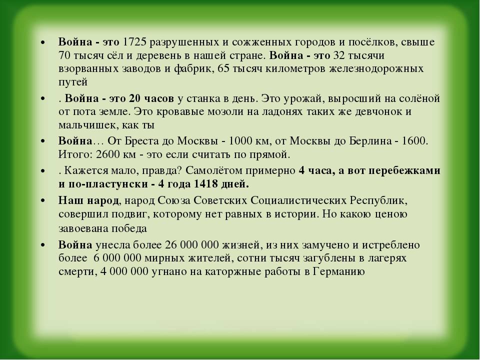 Война - это 1725 разрушенных и сожженных городов и посёлков, свыше 70 тысяч с...