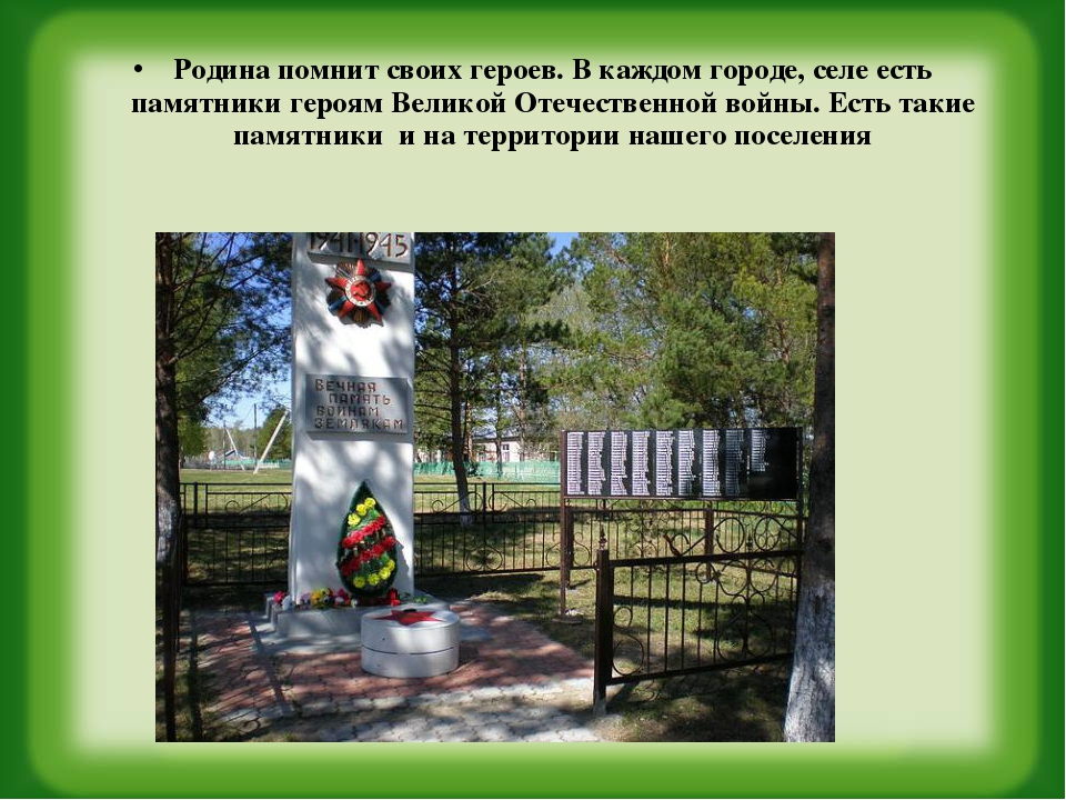 Родина помнит своих героев. В каждом городе, селе есть памятники героям Велик...