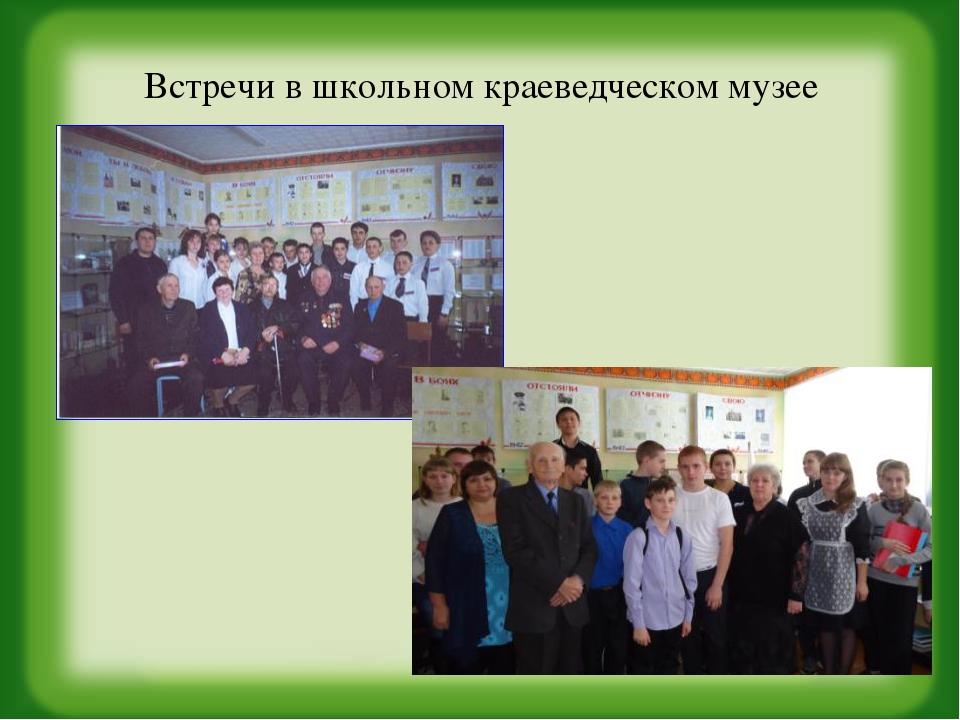 Встречи в школьном краеведческом музее