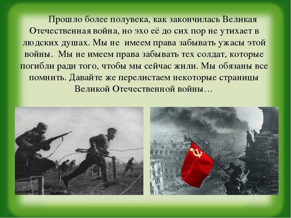 Прошло более полувека, как закончилась Великая Отечественная война, но эхо е...