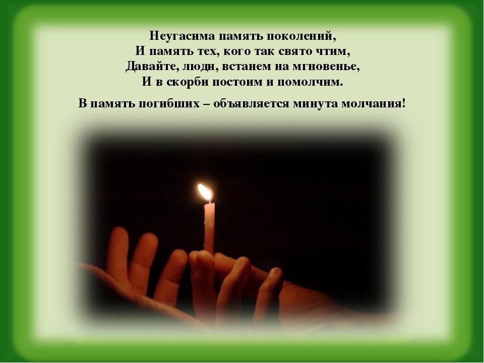 Неугасима память поколений, И память тех, кого так свято чтим, Давайте, люди,...