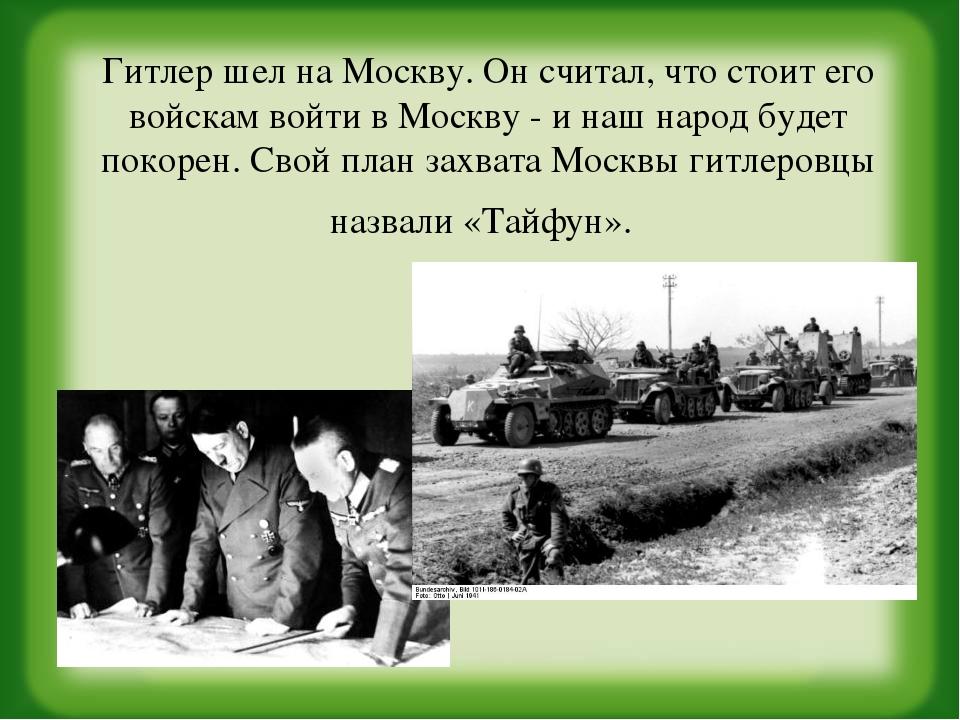 Гитлер шел на Москву. Он считал, что стоит его войскам войти в Москву - и наш...