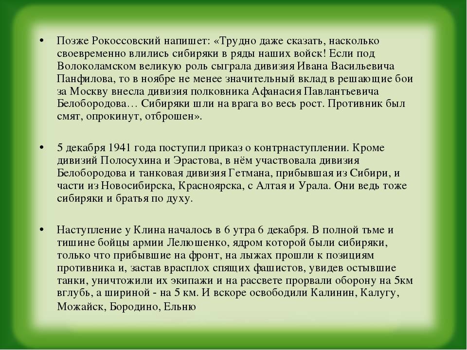 Позже Рокоссовский напишет: «Трудно даже сказать, насколько своевременно влил...