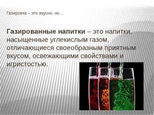 Газировка – это вкусно, но… Газированные напитки – это напитки, насыщенные уг