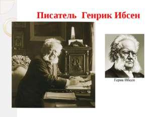 Писатель Генрик Ибсен