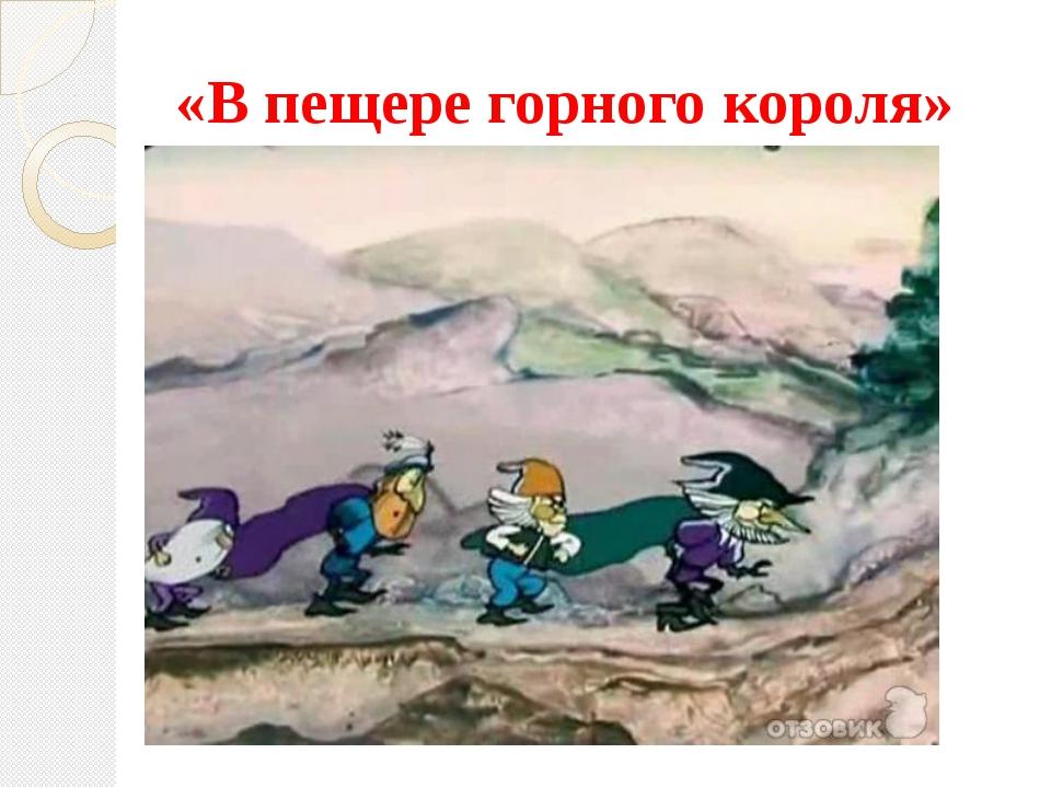 рисунок гномы в пещере горного короля пингвином