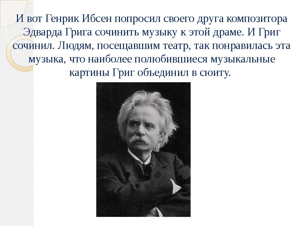 И вот Генрик Ибсен попросил своего друга композитора Эдварда Грига сочинить м...