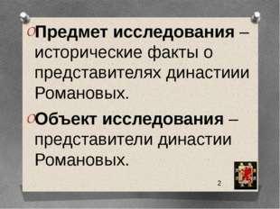 Предмет исследования – исторические факты о представителях династиии Романов