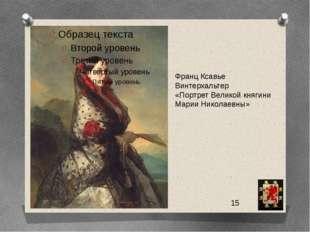 Франц Ксавье Винтерхальтер «Портрет Великой княгини Марии Николаевны»