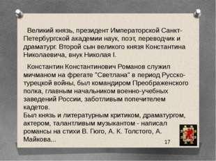 Великий князь, президент Императорской Санкт-Петербургской академии наук, по
