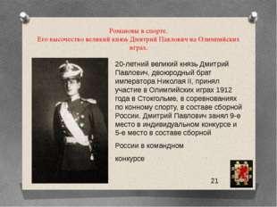 Романовы в спорте. Его высочество великий князь Дмитрий Павлович на Олимпийск