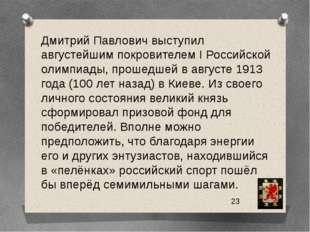 Дмитрий Павлович выступил августейшим покровителем I Российской олимпиады, п