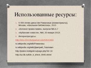Использованные ресурсы: К 400-летию династии Романовых (изоматериалы), Москва