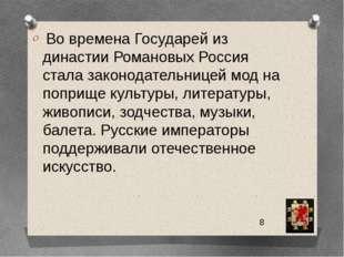 Во времена Государей из династии Романовых Россия стала законодательницей мо