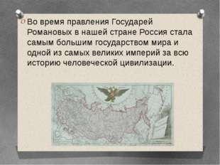 Во время правления Государей Романовых в нашей стране Россия стала самым бол
