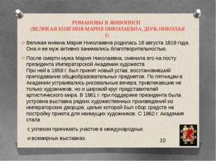 РОМАНОВЫ В ЖИВОПИСИ (ВЕЛИКАЯ КНЯГИНЯ МАРИЯ НИКОЛАЕВНА, ДОЧЬ НИКОЛАЯ I) Велика
