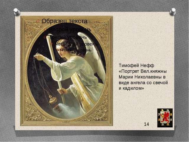 Тимофей Нефф «Портрет Вел.княжны Марии Николаевны в виде ангела со свечой и...