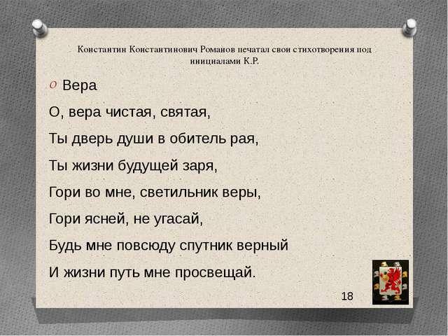 Константин Константинович Романов печатал свои стихотворения под инициалами К...