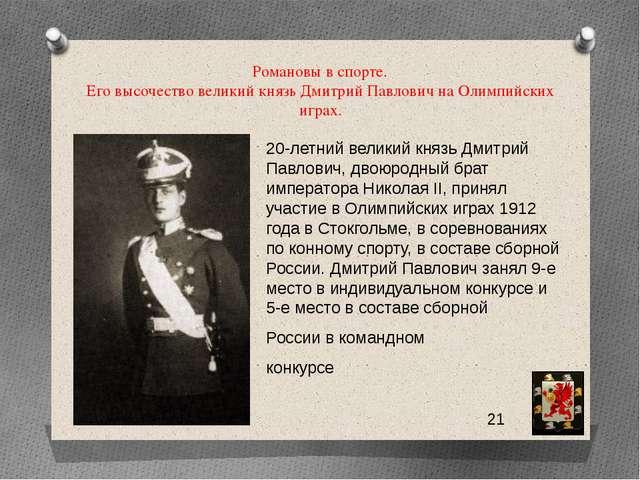 Романовы в спорте. Его высочество великий князь Дмитрий Павлович на Олимпийск...