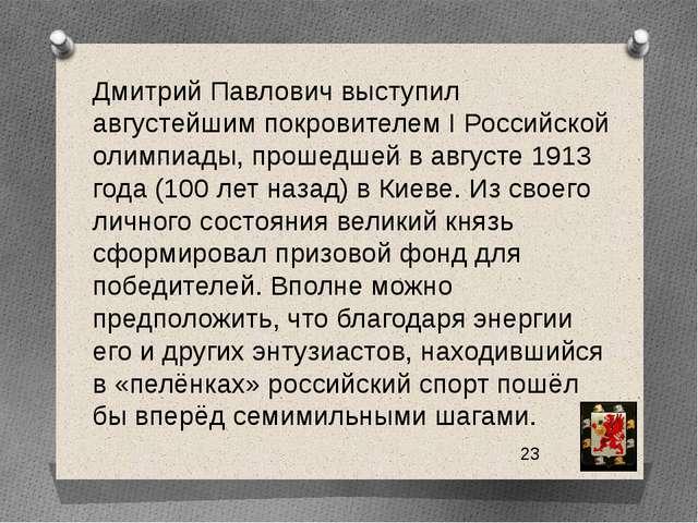 Дмитрий Павлович выступил августейшим покровителем I Российской олимпиады, п...