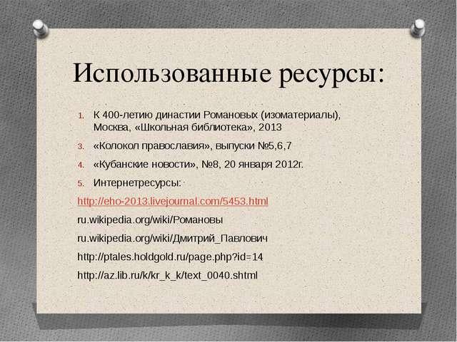 Использованные ресурсы: К 400-летию династии Романовых (изоматериалы), Москва...