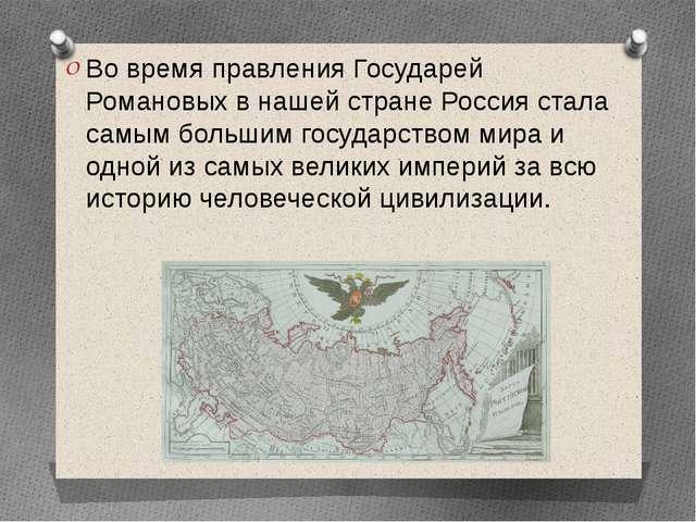 Во время правления Государей Романовых в нашей стране Россия стала самым бол...