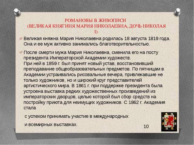 РОМАНОВЫ В ЖИВОПИСИ (ВЕЛИКАЯ КНЯГИНЯ МАРИЯ НИКОЛАЕВНА, ДОЧЬ НИКОЛАЯ I) Велика...
