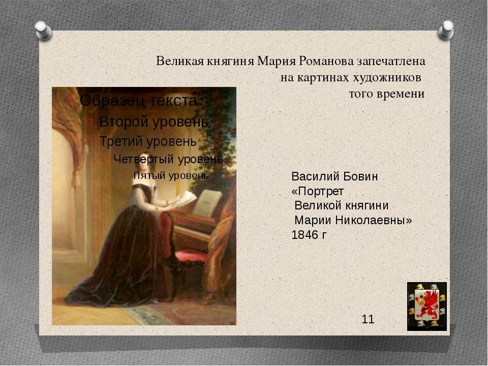 Великая княгиня Мария Романова запечатлена на картинах художников того времен...