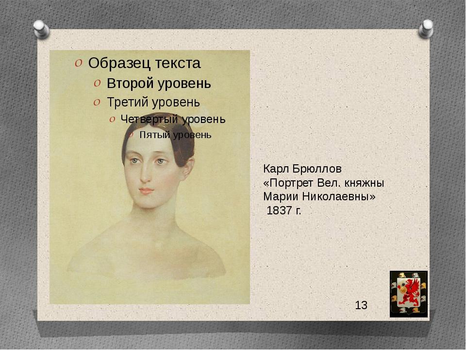Карл Брюллов «Портрет Вел. княжны Марии Николаевны» 1837 г.
