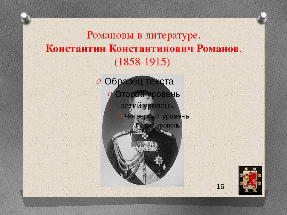Романовы в литературе. Константин Константинович Романов, (1858-1915)