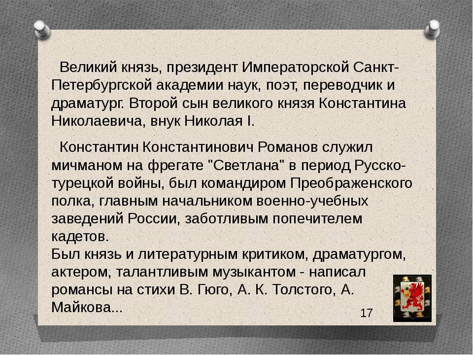 Великий князь, президент Императорской Санкт-Петербургской академии наук, по...
