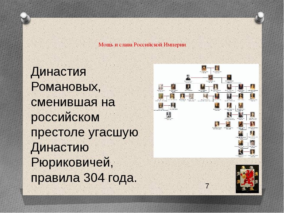 Мощь и слава Российской Империи  Династия Романовых, сменившая на российско...