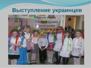 Выступление украинцев