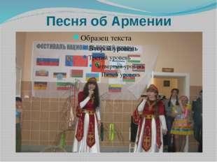 Песня об Армении