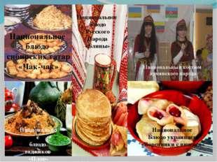 Национальное блюдо сибирских татар «Чак-чак» Национальное блюдо таджиков «Пло