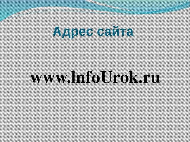 Адрес сайта www.lnfoUrok.ru