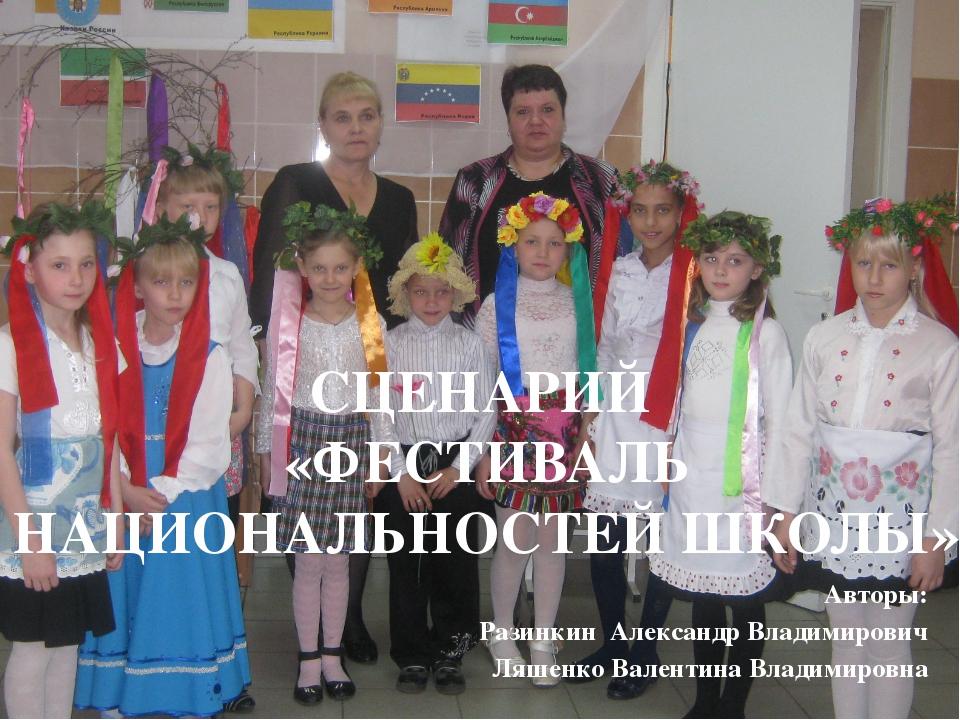 Сценарий фестиваля