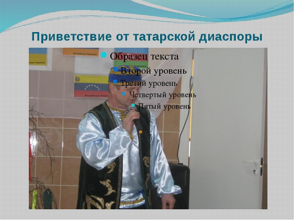 Приветствие от татарской диаспоры