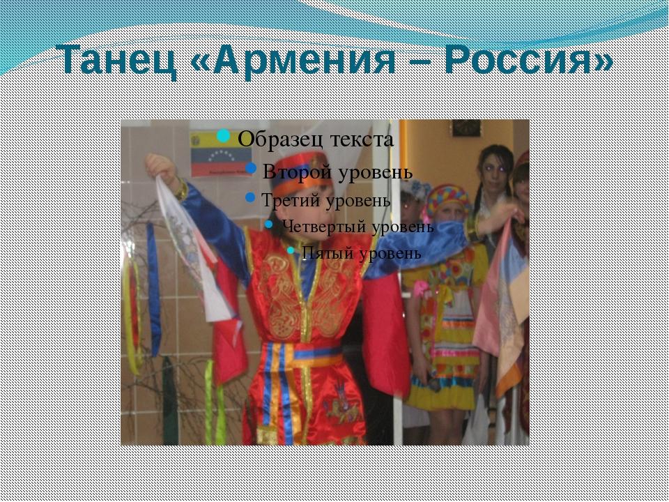 Танец «Армения – Россия»