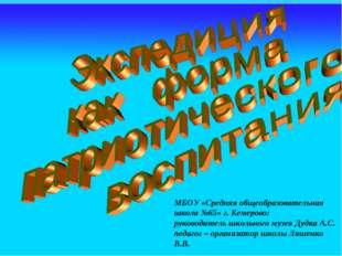 МБОУ «Средняя общеобразовательная школа №65» г. Кемерово: руководитель школьн