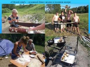 о «Сделай сам!» – основной девиз жизни в полевом лагере. о