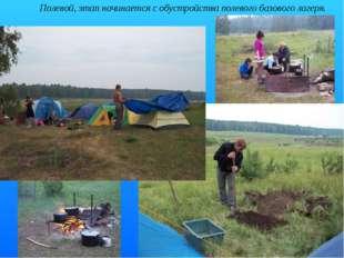 о Полевой, этап начинается с обустройства полевого базового лагеря. о